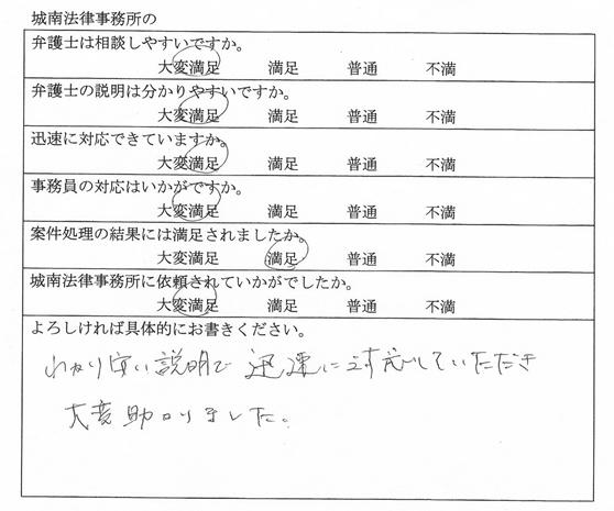 愛知県豊田市 N様|依頼者の声|名古屋で弁護士をお探しなら【城南法律事務所】