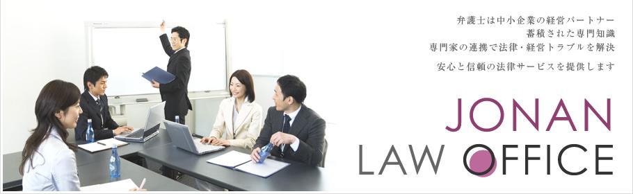 弁護士は中小企業の経営パートナー蓄積された専門知識専門家の連携で法律・経営トラブルを解決安心と信頼の法律サービスを提供します|名古屋で弁護士をお探しなら【城南法律事務所】