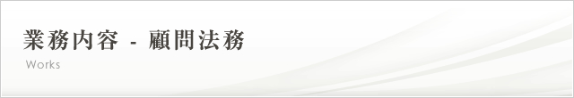 業務内容 - 顧問法務|名古屋で弁護士をお探しなら【城南法律事務所】