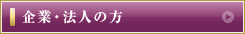 企業・法人の方|名古屋で弁護士をお探しなら【城南法律事務所】