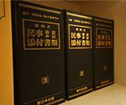 料金体系|名古屋で弁護士をお探しなら【城南法律事務所】
